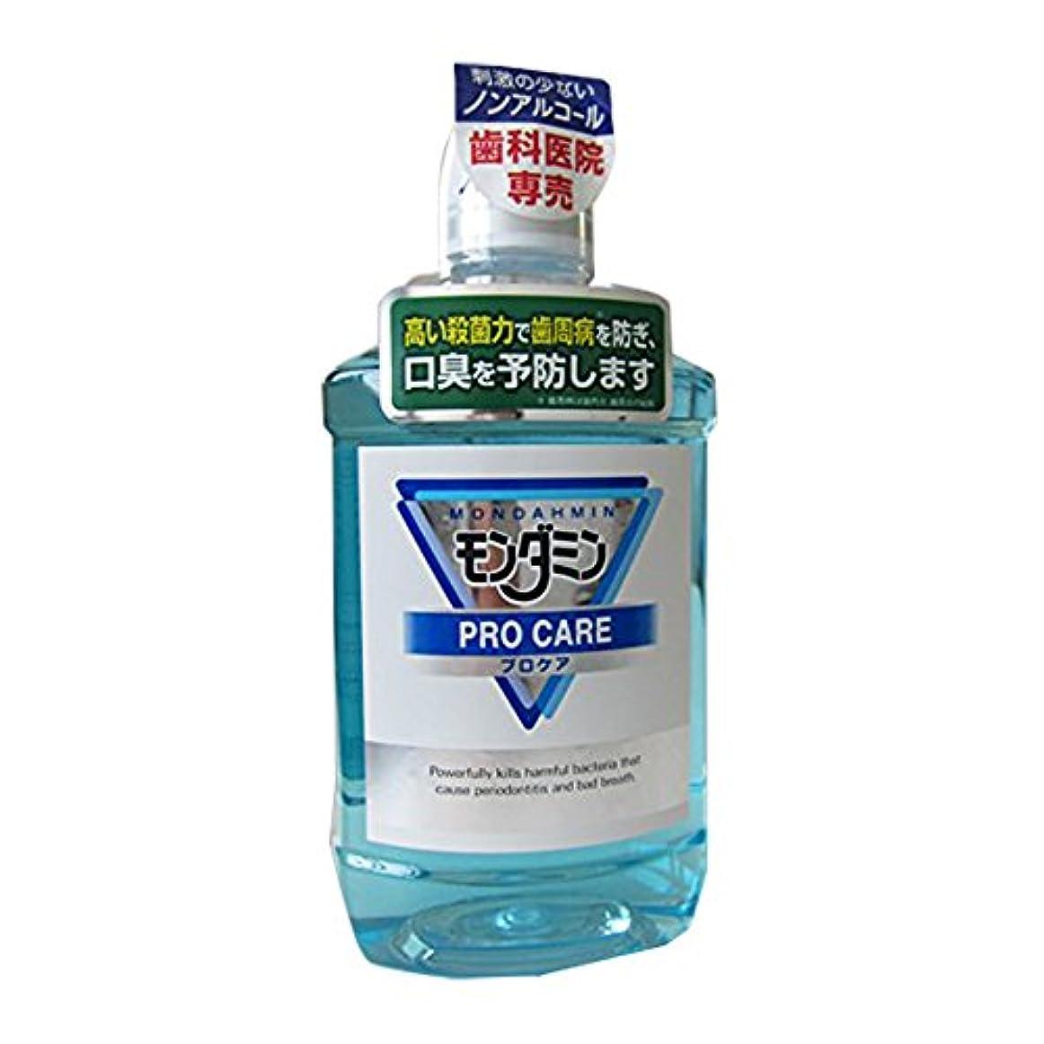 薄めるぐるぐる苦痛モンダミン モンダミン プロケア 1000ml ボトル 液体歯磨き単品