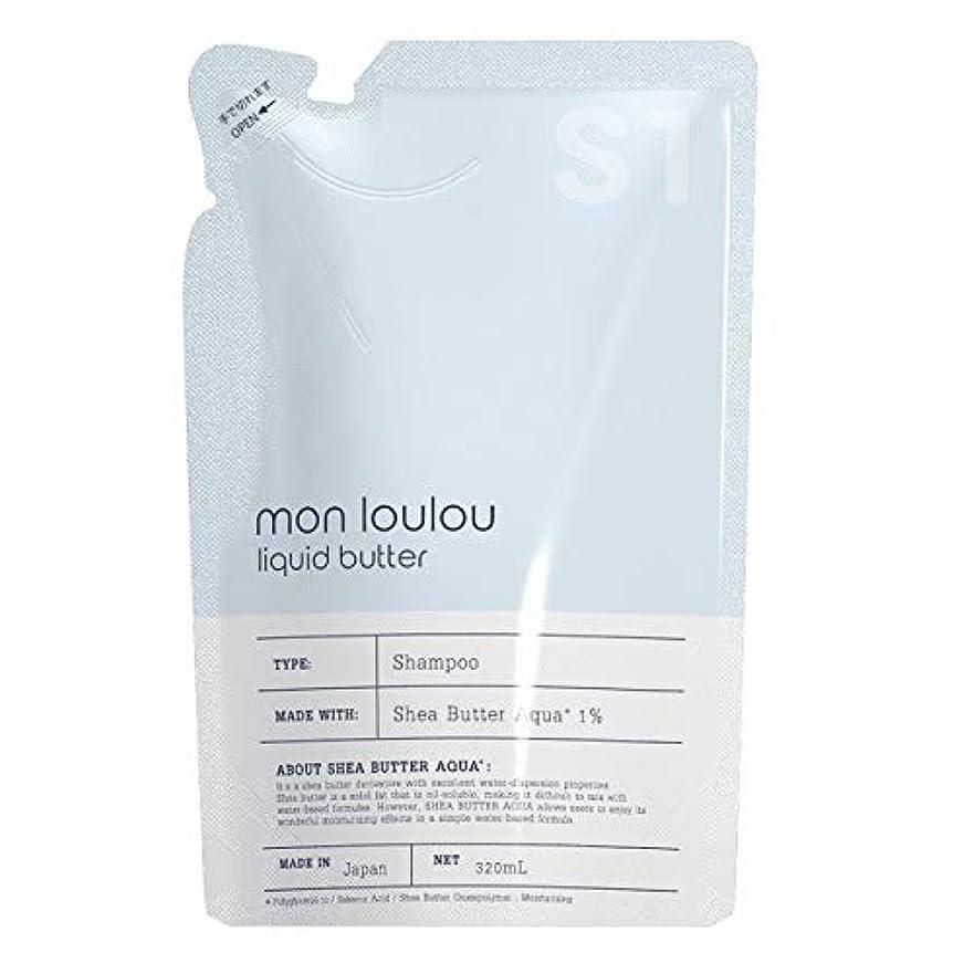口径作業フラフープモンルル1%シャンプー 詰替 320mL
