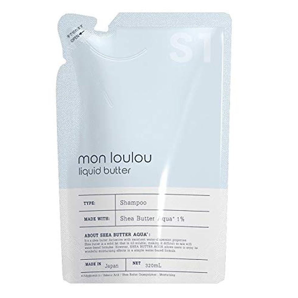 焼く対立エンドテーブルモンルル1%シャンプー 詰替 320mL