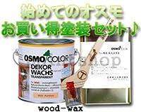 osmo color ウッドワックス2.5Lセット専用塗装用具と専用洗浄液のセット 塗装用具:30mm巾専用刷毛 3101 ノーマルクリヤー