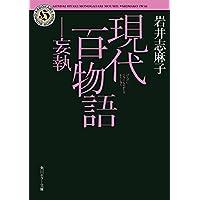 現代百物語 妄執 (角川ホラー文庫)