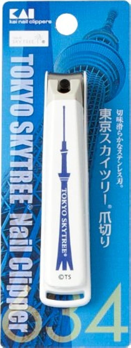 湿った放散するコンデンサー東京スカイツリー ニュースタンダードツメキリ M