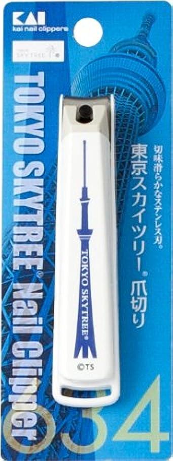 東京スカイツリー ニュースタンダードツメキリ M