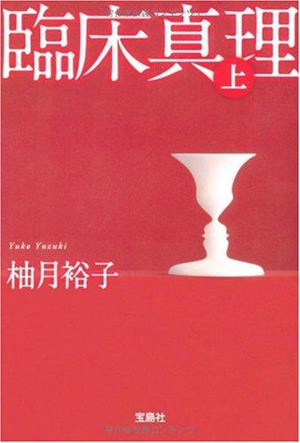 臨床真理 (上) (宝島社文庫 C ゆ 1-1)の詳細を見る