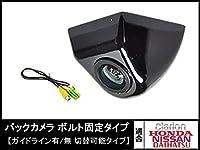 NTV850HD 対応 高画質 バックカメラ ボルト固定タイプ ブラック CMOS 車載用 広角170°超高精細CMOSセンサー
