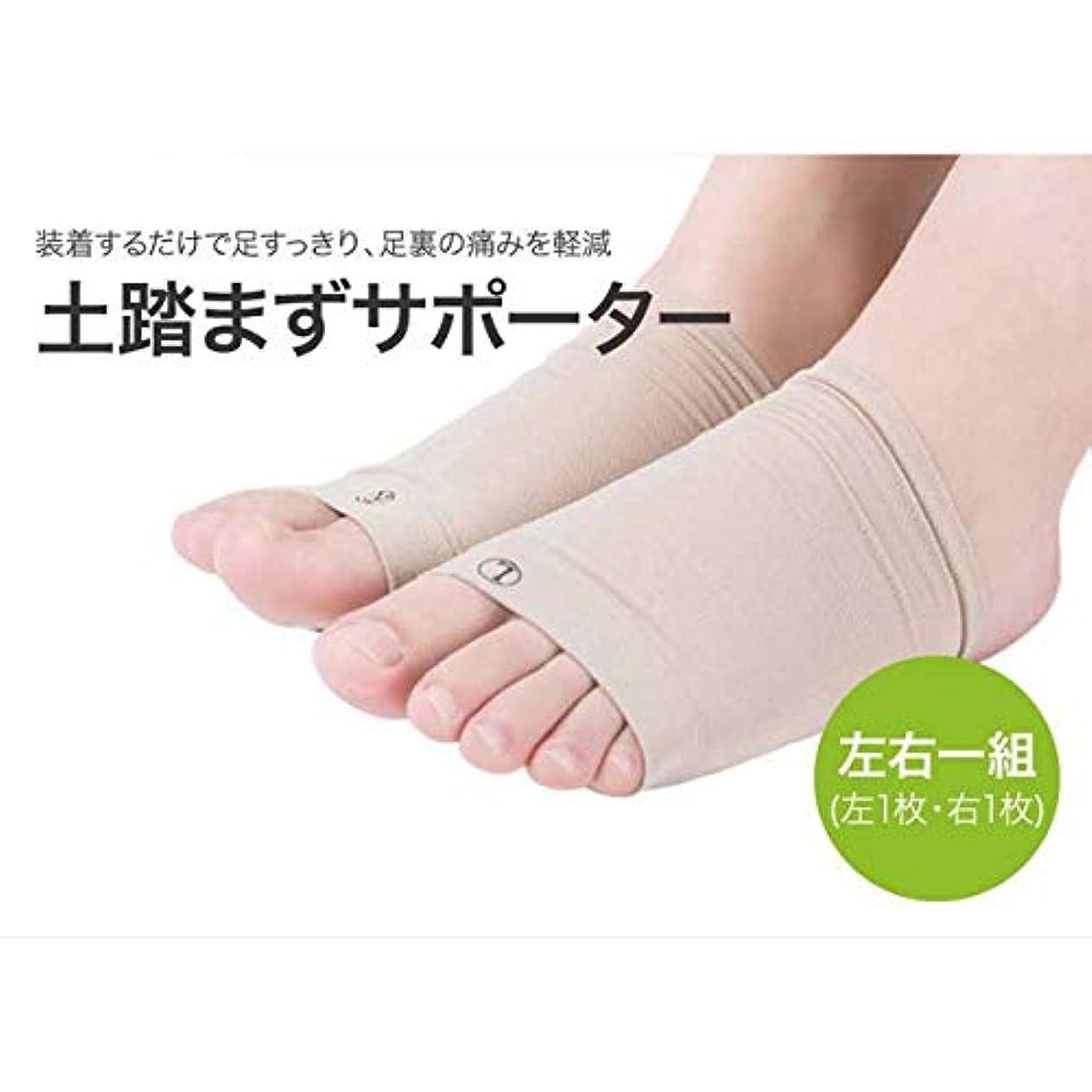ビヨン天窓植生土踏まずサポーター 左右1組セット 偏平足 シリコン 足底筋膜炎 足底腱膜炎 痛み だるさ 足底筋膜 足裏 アーチ サポート