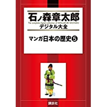 マンガ日本の歴史(5) (石ノ森章太郎デジタル大全)