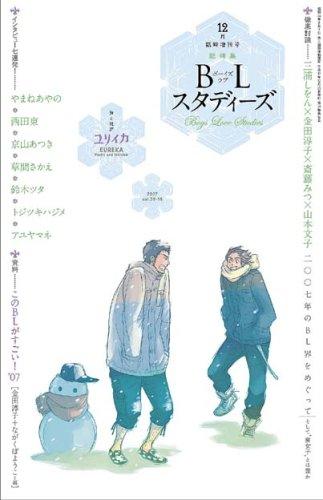 ユリイカ2007年12月臨時増刊号 総特集=BL(ボーイズラブ)スタディーズの詳細を見る