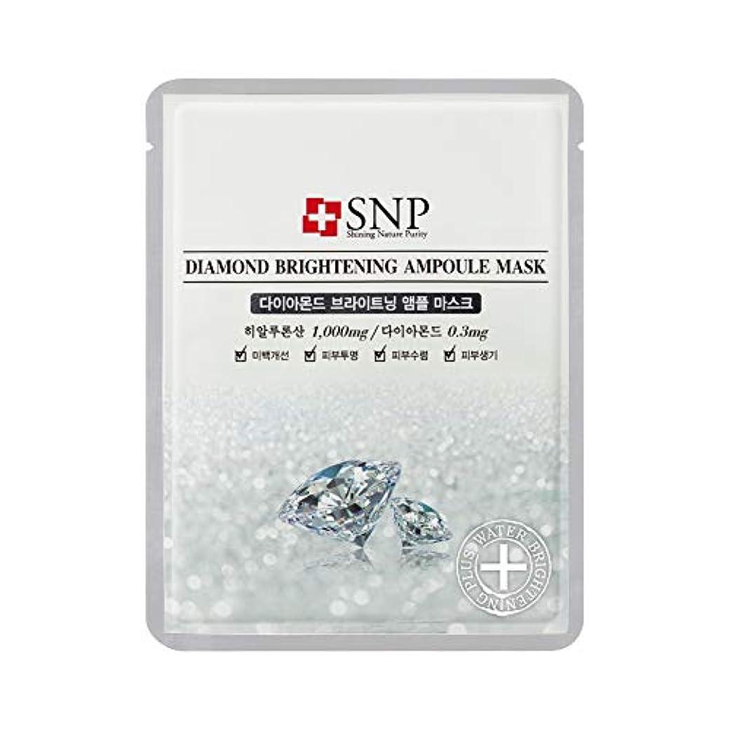 首尾一貫しただます作家【SNP公式】 ダイヤモンドブライトニングアンプルマスク10枚セット / Diamond Brightening Ampoul Mask 25ml 韓国コスメ 韓国パック フェイスマスク マスクパック 保湿