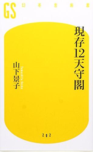 現存12天守閣 (幻冬舎新書)
