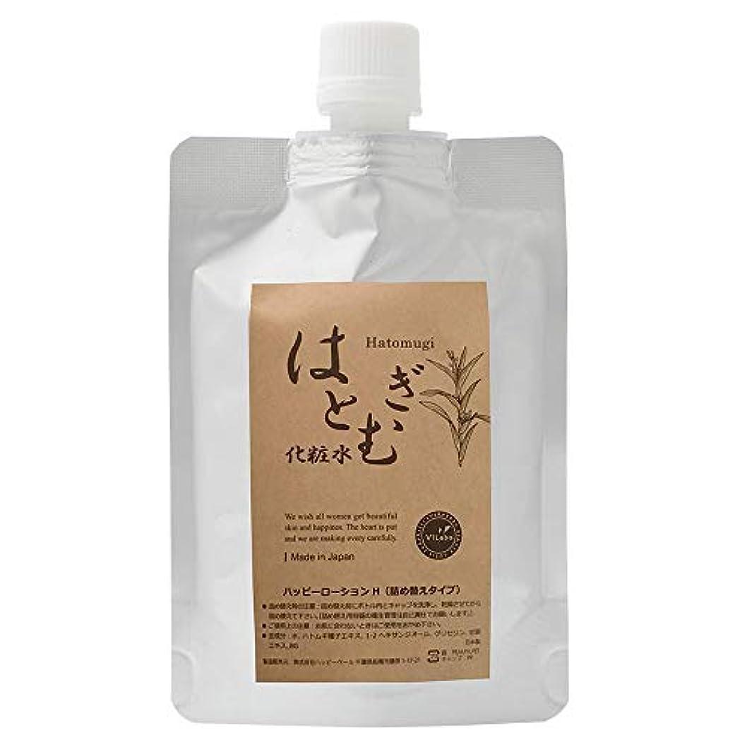 お母さんバナーレンドViLabo はとむぎ化粧水 (販売名:ハッピーローションH)110ml 詰め替え用パウチ