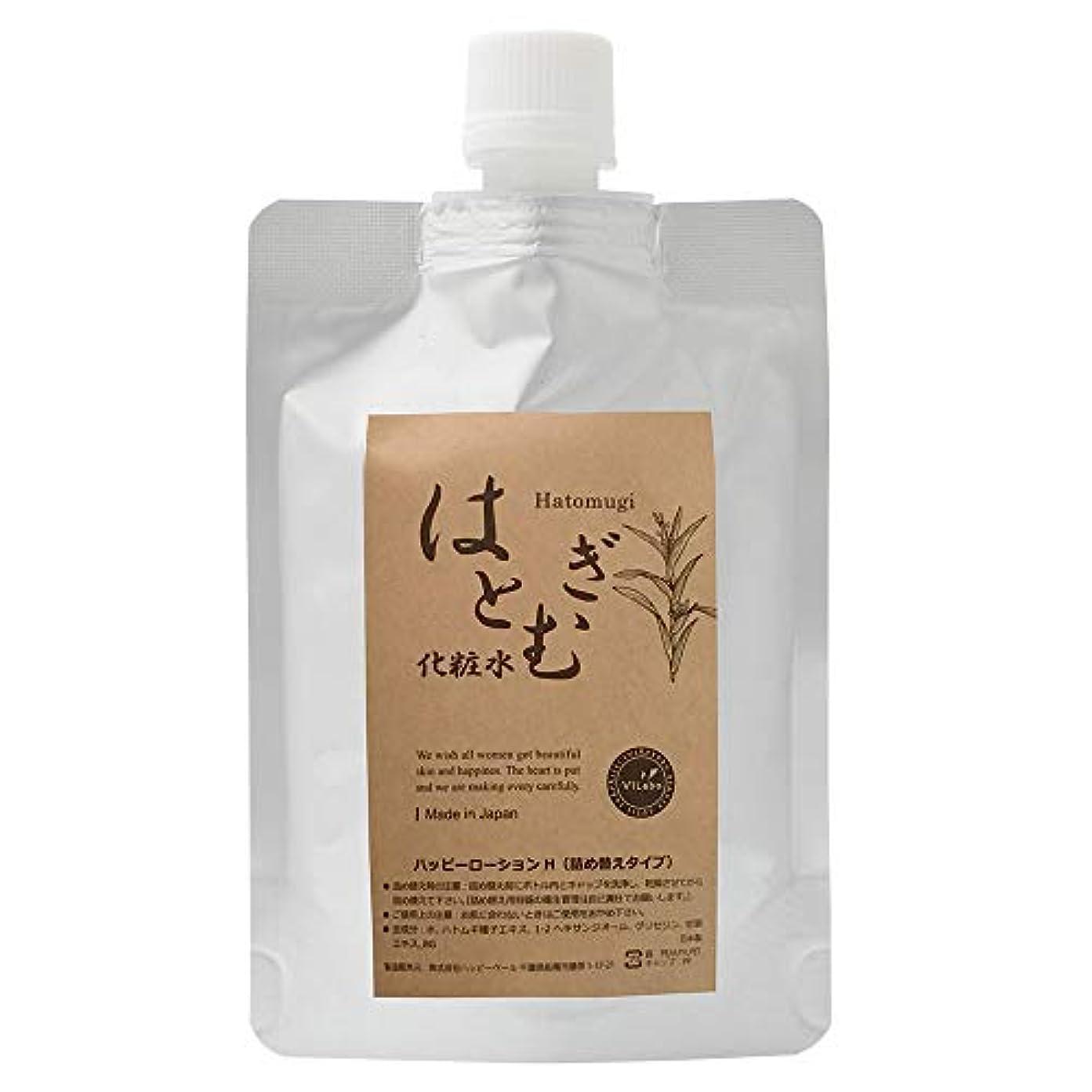 寄付描くバーチャルViLabo はとむぎ化粧水 (販売名:ハッピーローションH)110ml 詰め替え用パウチ