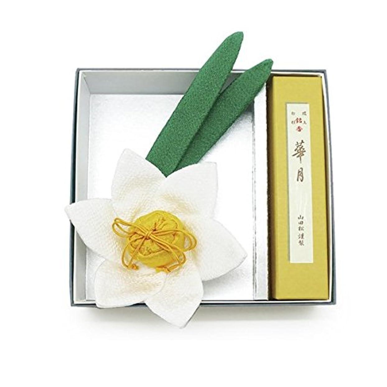 切る刺繍変更可能京の香り 水仙セット