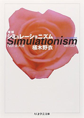 シミュレーショニズム (ちくま学芸文庫)