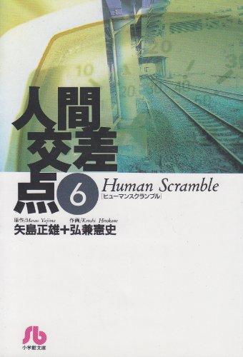 人間交差点 (6) (小学館文庫)の詳細を見る