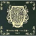 聖Smiley学園 ~Ver.文系~ vol.1 特別装丁初回特典版