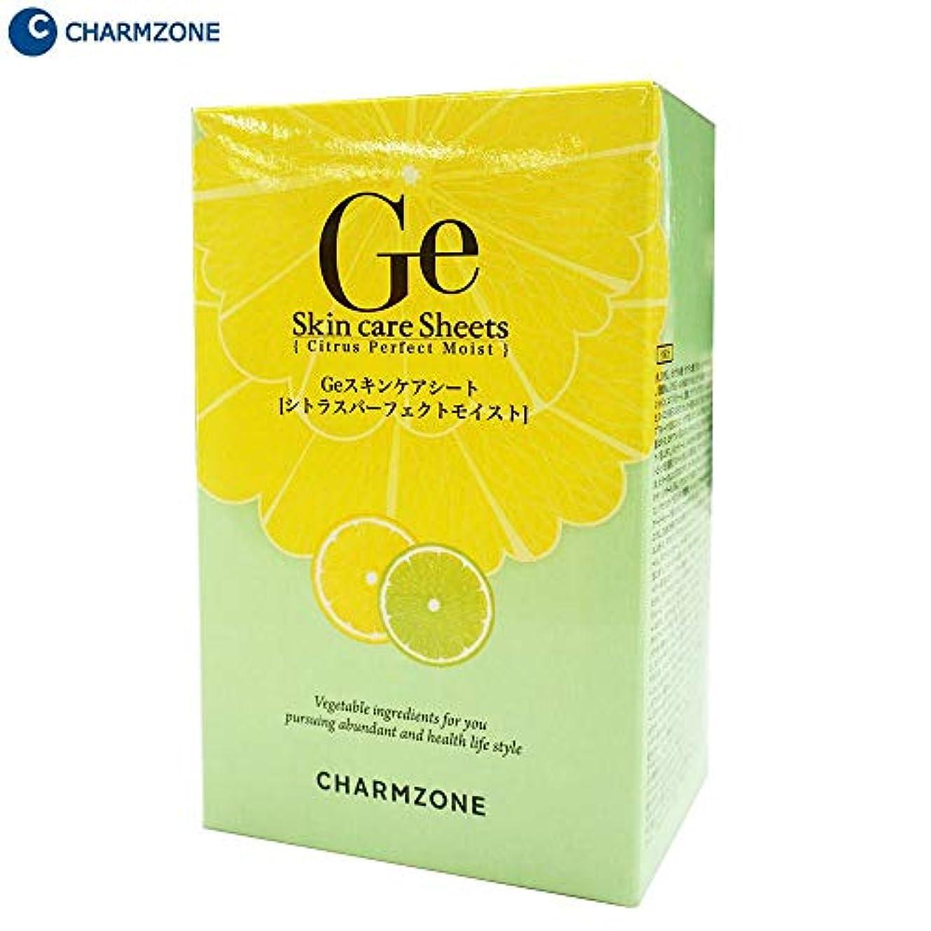 それから微生物厚くする韓国コスメ チャームゾーン Geスキンケアシート 50枚(1包10枚×5個)セット シトラスパーフェクトモイスト CPM050