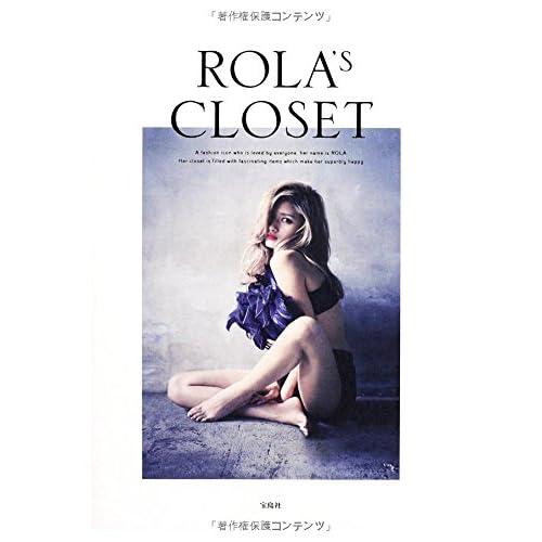 ローラ スタイルブック『ROLA'S CLOSET』