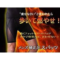 機能性インナー メンズ 加圧スパッツ メンズ 加圧パンツ メンズ ヒップアップパンツ お腹引き締め (M)