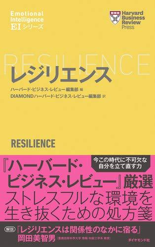 ハーバード・ビジネス・レビュー[EIシリーズ] レジリエンス (ハーバード・ビジネス・レビュー EIシリーズ)