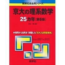 京大の理系数学25カ年[第6版] (難関校過去問シリーズ)