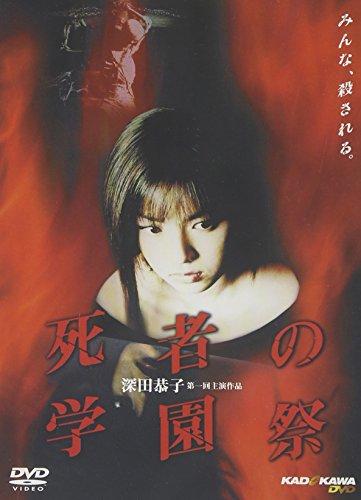 死者の学園祭 [DVD]