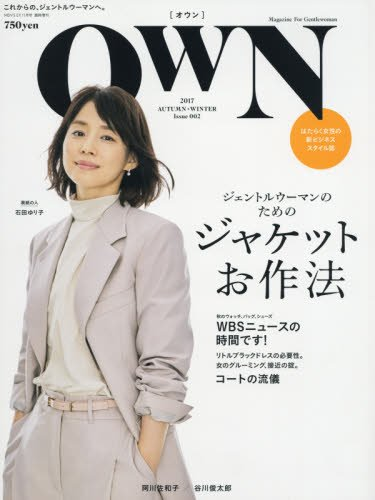 OWN2017AUTUMN&WINTER (MEN'S EX11月号臨時増刊)