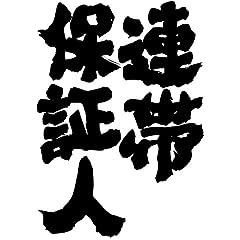 魂心Tシャツ 連帯保証人(XLサイズTシャツ白x文字黒)