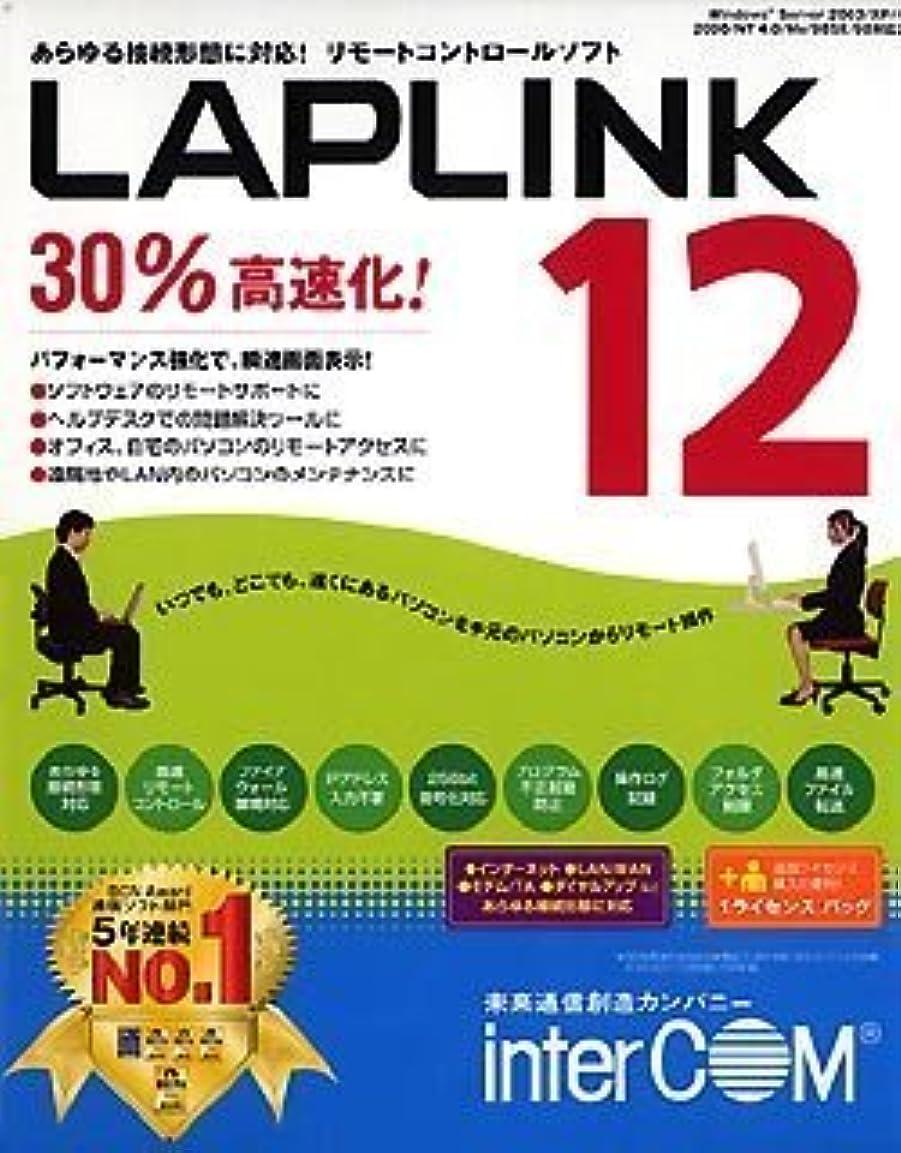 LAPLINK 12 1ライセンスパック