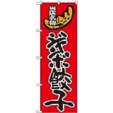 【受注生産品】のぼり SNB-2010 ジャンボ餃子 [オフィス用品] [オフィス用品] [オフィス用品]