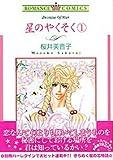 星のやくそく 1 (エメラルドコミックス ロマンスシリーズ)