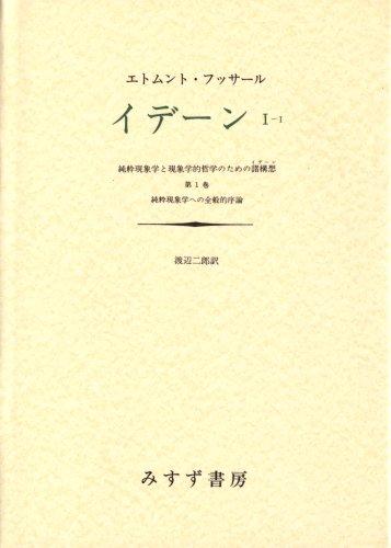 イデーン―純粋現象学と現象学的哲学のための諸構想 (1-1)