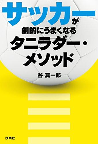サッカーが劇的にうまくなるタニラダー・メソッド (扶桑社B・・・