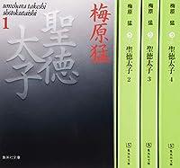 聖徳太子 文庫版 全4巻セット (集英社文庫)