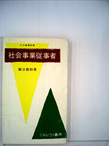 社会事業従事者 (1968年) (社会事業新書)