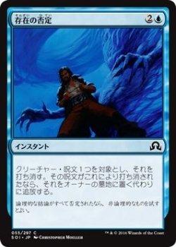 マジック:ザ・ギャザリング 存在の否定/イニストラードを覆う影(日本語版)シングルカード SOI-055-C