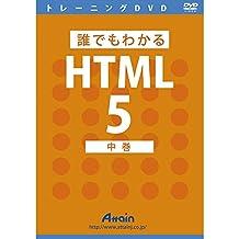 誰でもわかるHTML5 中巻