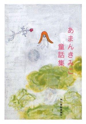 あまんきみこ童話集 (ハルキ文庫)
