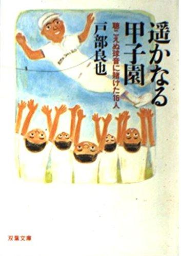遥かなる甲子園 (双葉文庫)