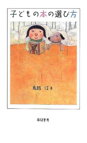子どもの本の選び方の詳細を見る