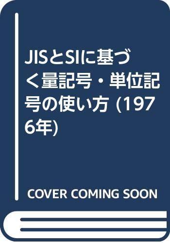 JISとSIに基づく量記号・単位記号の使い方 (1976年)