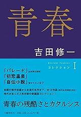 9月13日 吉田修一コレクション Ⅰ 青春