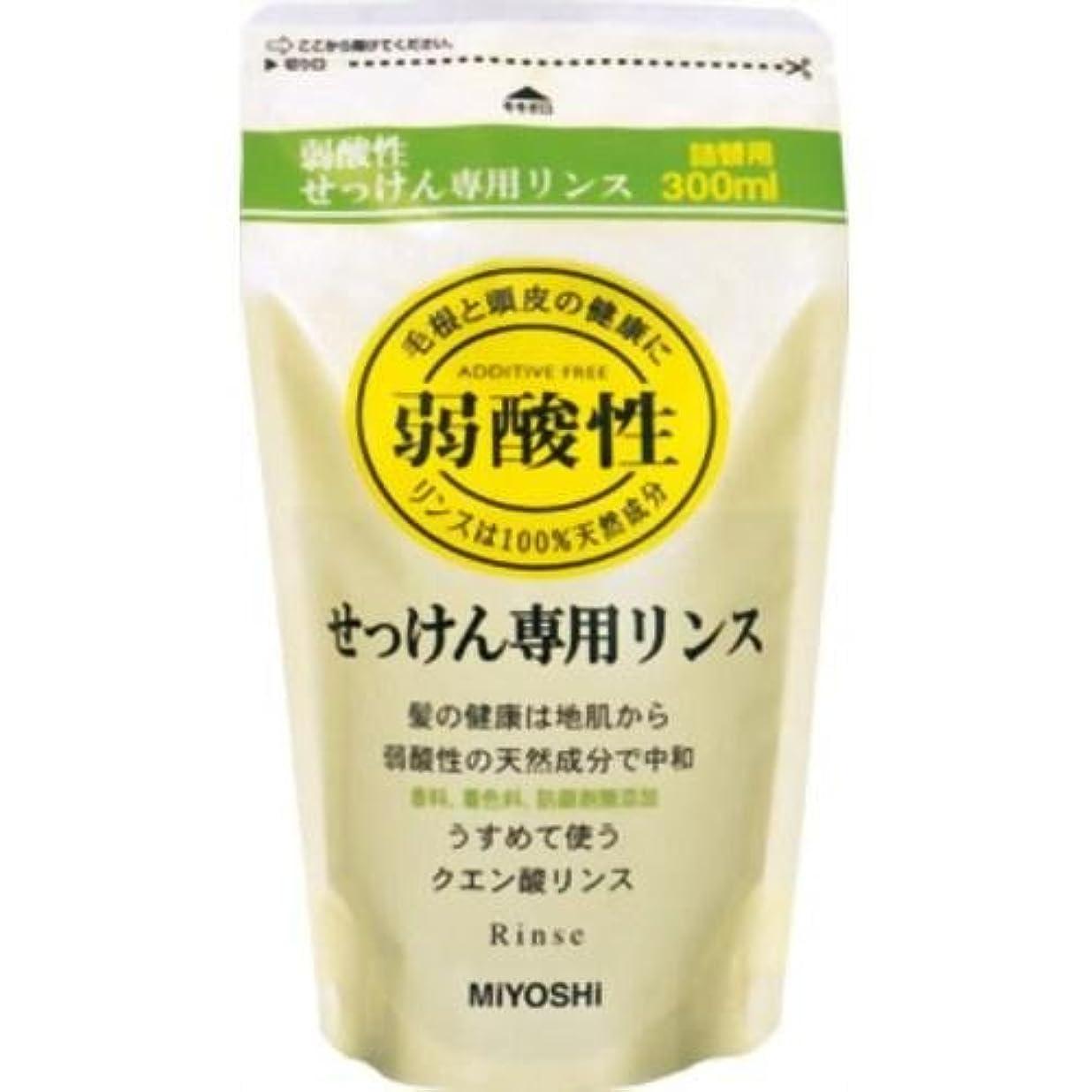 ミヨシ石鹸  無添加 せっけんシャンプー専用リンス つめかえ用 300ml×20点セット (石鹸シャンプー用リンス)