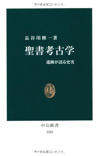聖書考古学 - 遺跡が語る史実 (中公新書)