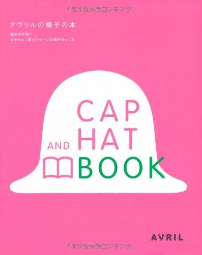 アヴリルの帽子の本—編み方は同じ糸をかえて違うパターンの帽子をつくる