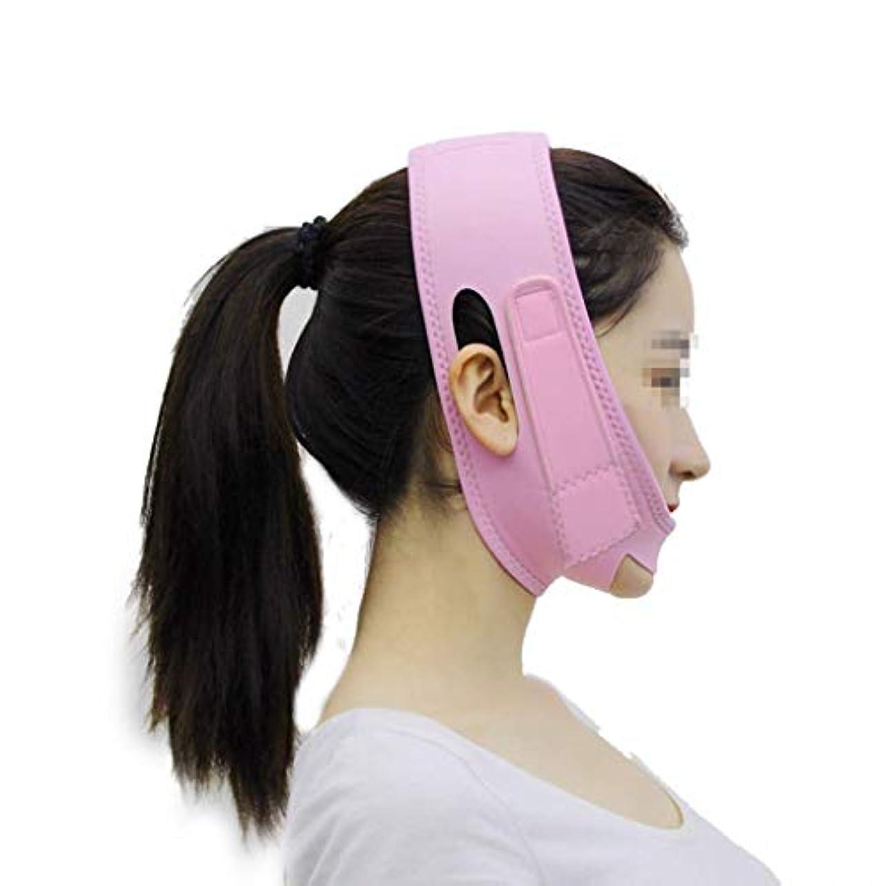 幻滅サイトあごひげスリーピングフェイスマスク、ライン彫刻形状で包帯包帯ツールV顔にダブルチンピンク