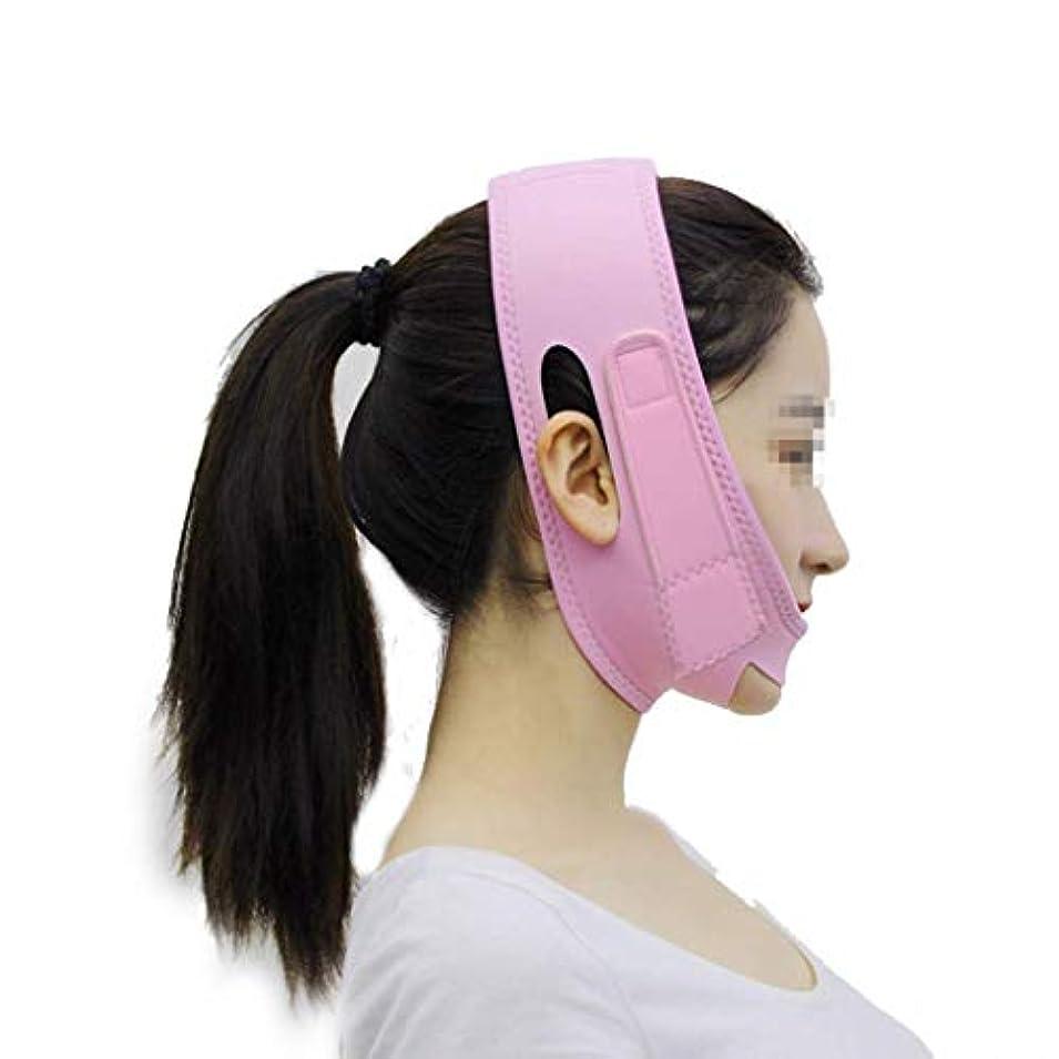 スリーピングフェイスマスク、ライン彫刻形状で包帯包帯ツールV顔にダブルチンピンク