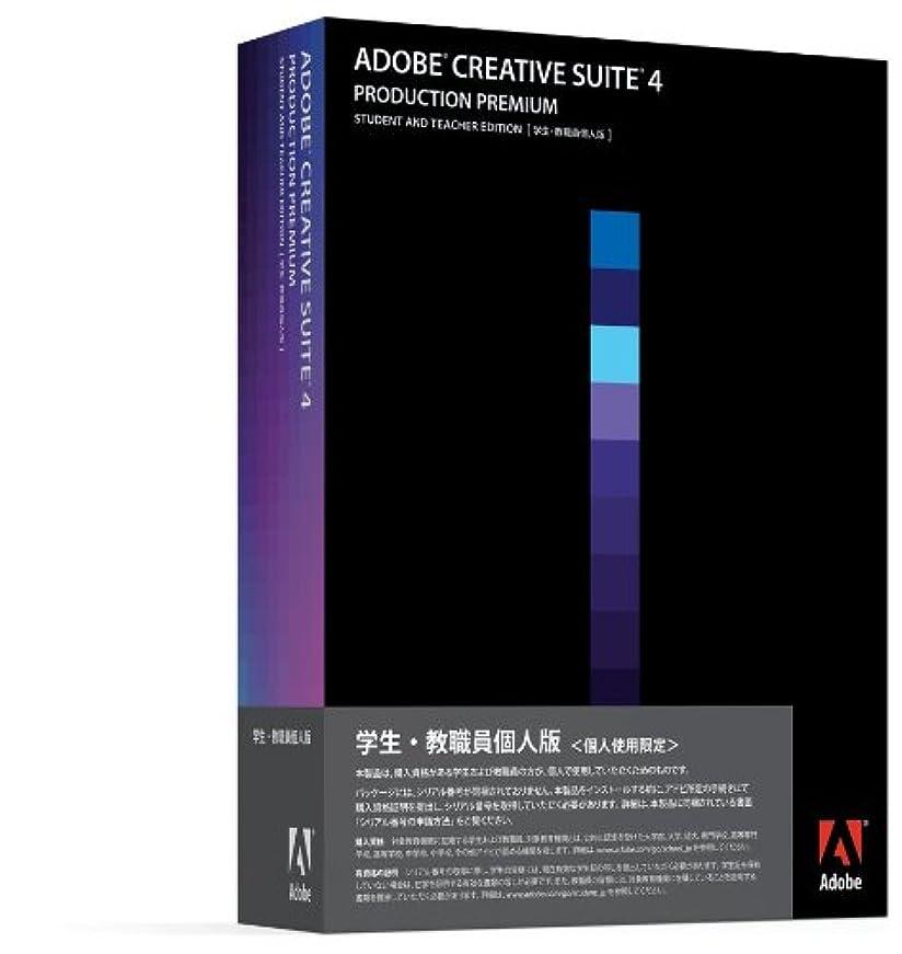 市民権月曜家庭教師学生?教職員個人版 Adobe Creative Suite 4 日本語版 Production Premium Windows版 (要シリアル番号申請)