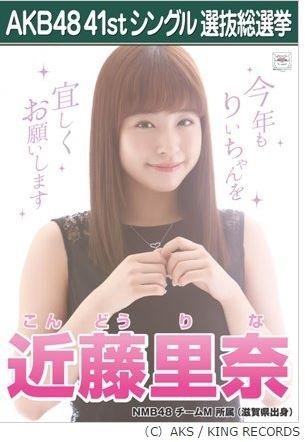 【近藤 里奈】AKB48 僕たちは戦わない 41st シングル選抜総選挙 劇場盤限定 ポスター風生写真 NMB48チームM