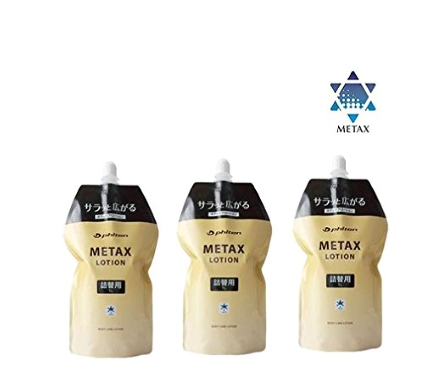 液化する確立排気ファイテン メタックスローション  1000ml詰替×3個セット (新パッケージ)